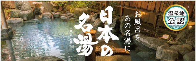 日本の名湯公式