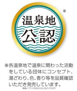 日本の名湯公認