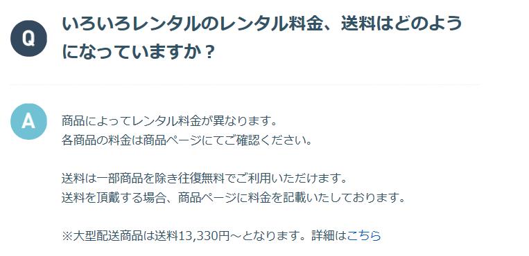 DMM料金・送料