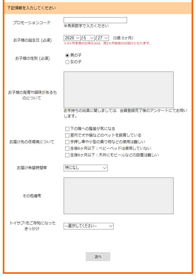 トイサブ申込3