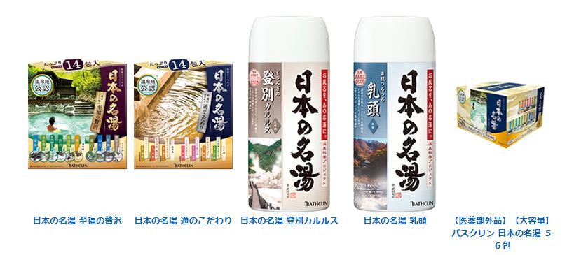 日本の名湯ラインナップ