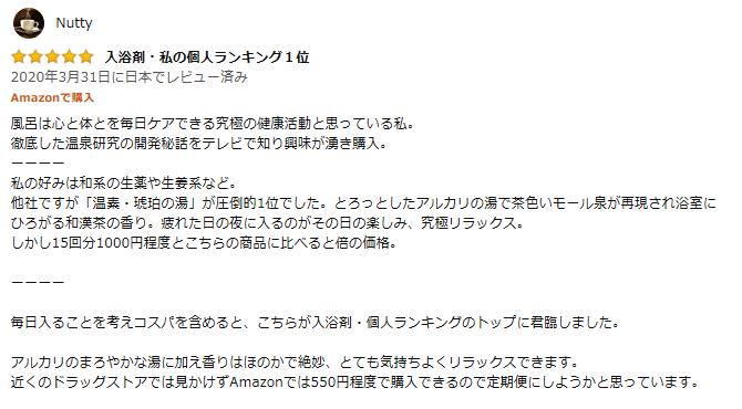 日本の名湯口コミ