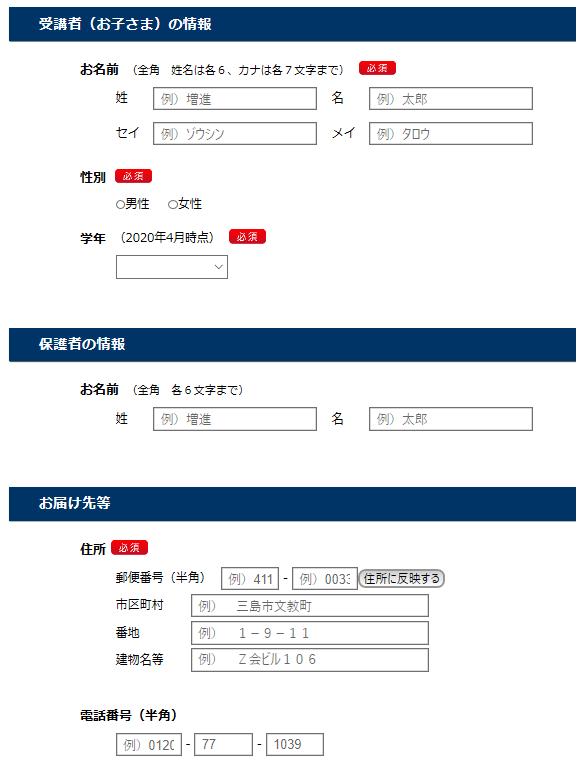 Z会申込2