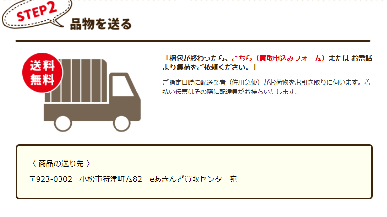 いーあきんどステップ2