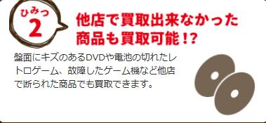 いーあきんど秘密2