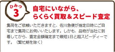 いーあきんど秘密3