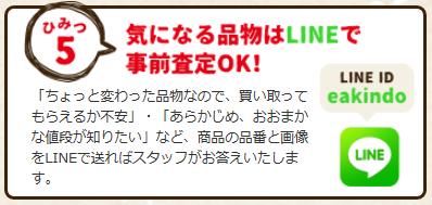 いーあきんど秘密5