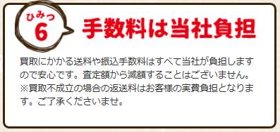 いーあきんど秘密6