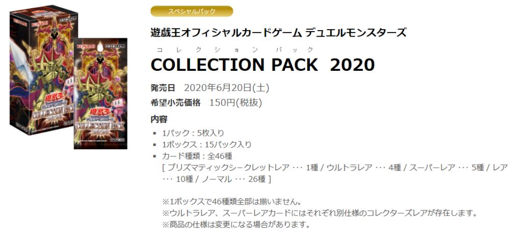 コレパ2020製品情報