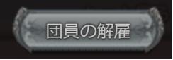 団長仕事5