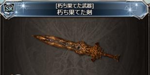 朽ち武器アイ2