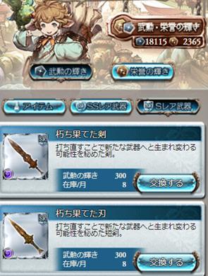 朽ち武器4