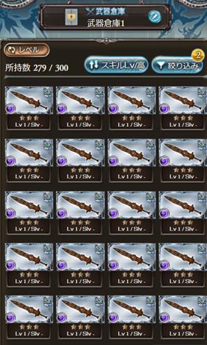 朽ち武器6