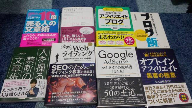 ブログおすすめ本1