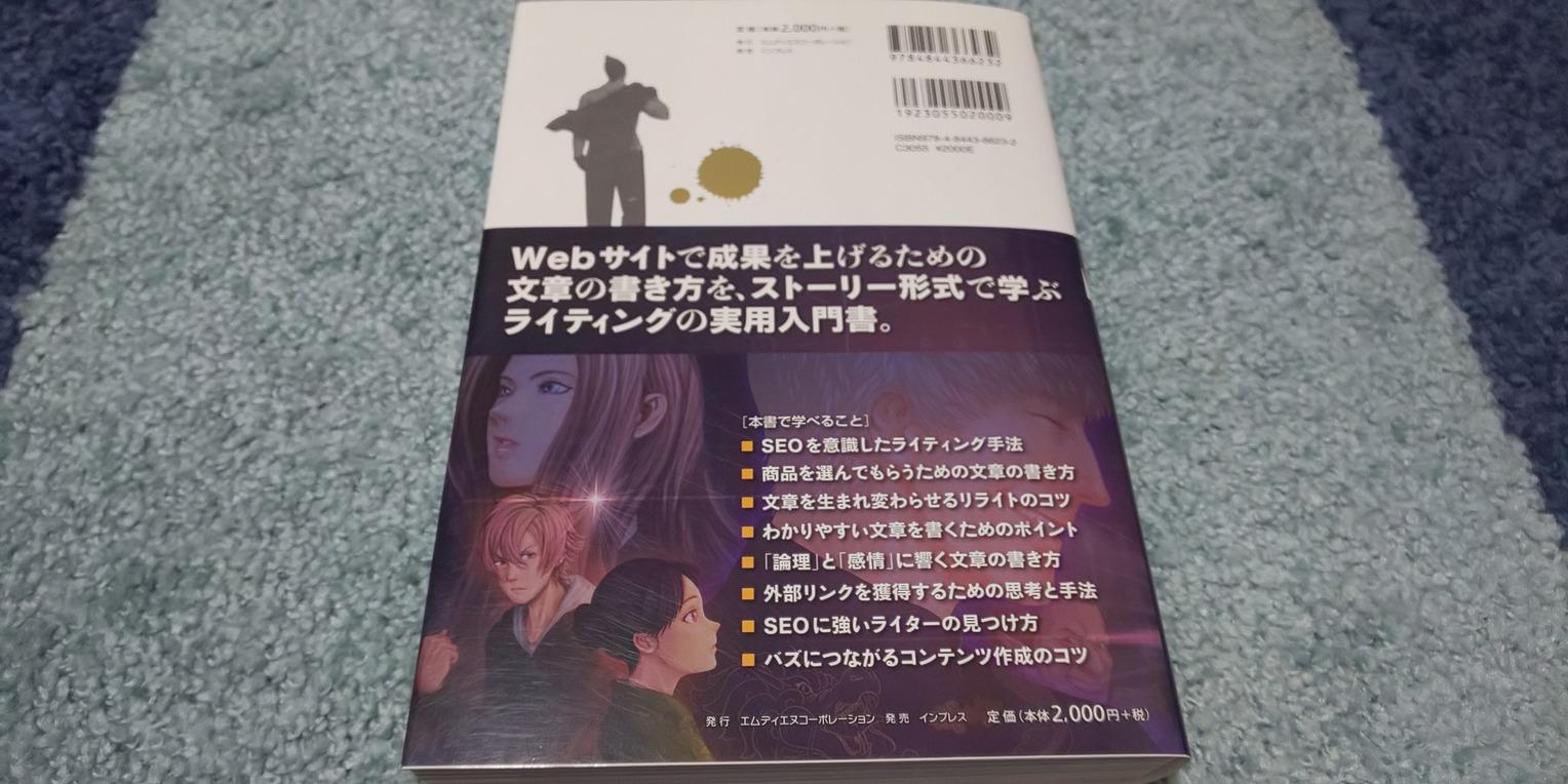 ブログおすすめ本4