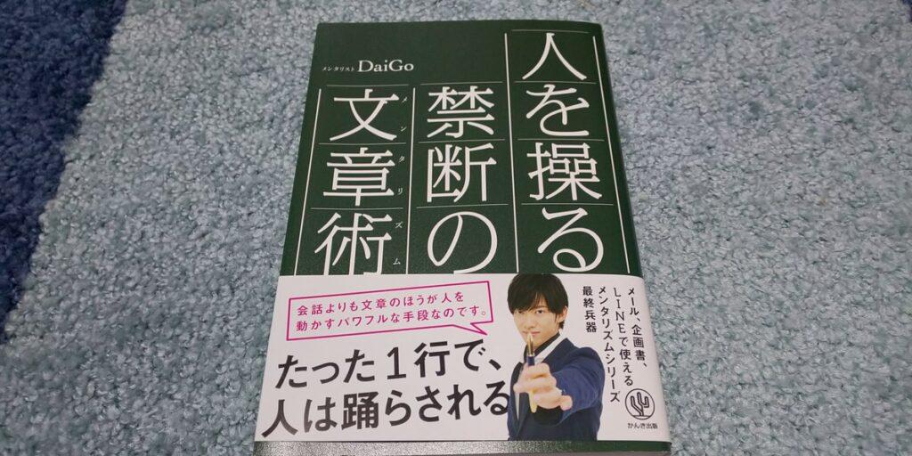 ブログおすすめ本5