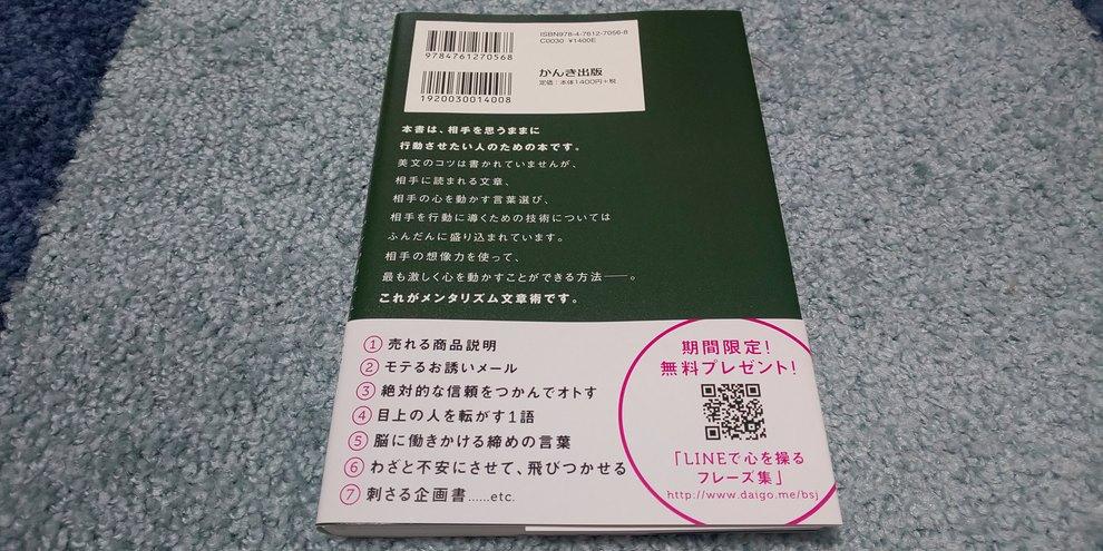 ブログおすすめ本6