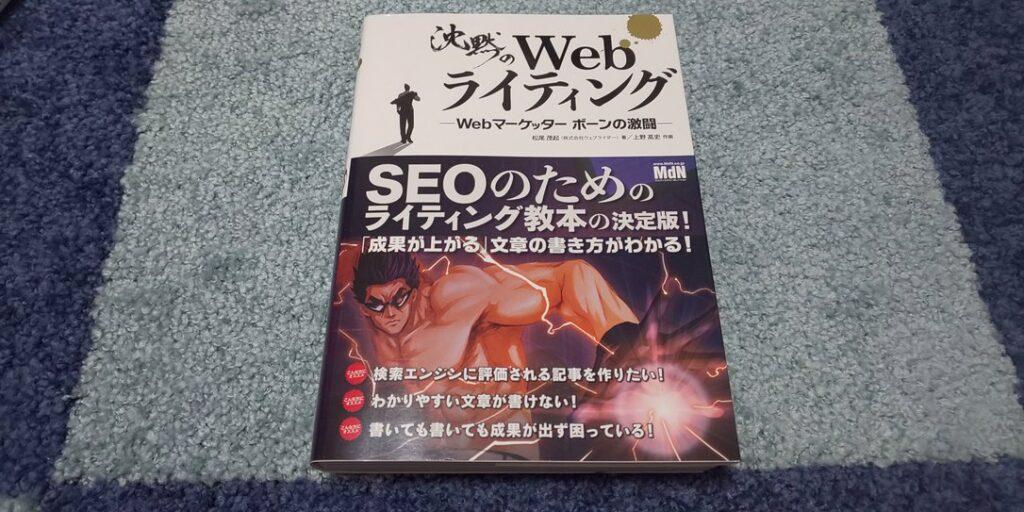 ブログすすめ本3
