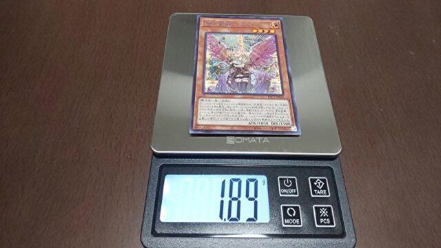 カード種別重さアイ