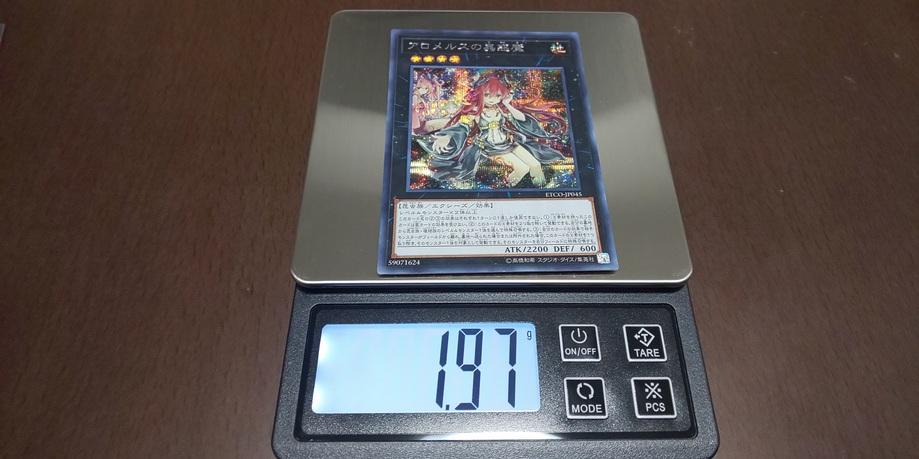 カード種別重さ5